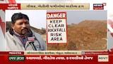 BHAVNAGAR: બાડીપડવા ગામમાં ખનન સામે વિરોધ