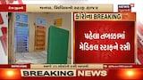 Unjha : State GST વિભાગે બોગસ બિલ કૌભાંડમાં સંજય પટેલની ધરપકડ કરી