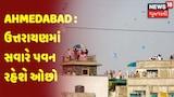Ahmedabad : ઉત્તરાયણમાં સવારે પવન રહેશે ઓછો