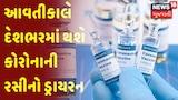 આવતીકાલે દેશભરમાં થશે કોરોનાની રસીનો ડ્રાયરન