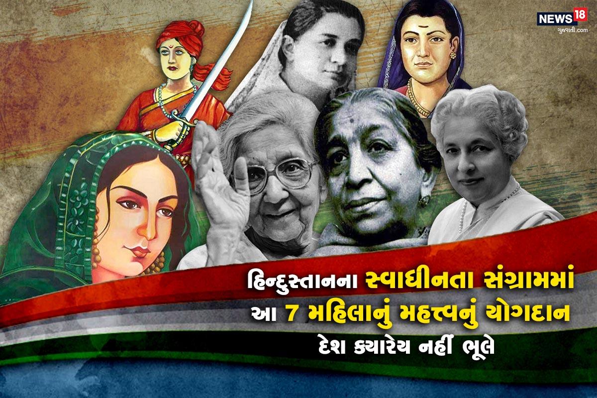 દેશની આઝાદી પ્રાપ્ત કરે લગભગ સાત દશક પસાર થઈ ગયા છે અને આજે પણ સ્વતંત્રતા સેનાનીઓ (Indian Freedom Fighters) માટે દરેક દેશવાસીના દિલમાં સન્માન અને ગર્વની ભાવના છે. આપણે દર વર્ષે ગણતંત્ર દિવસ (Republic Day) અને સ્વતંત્રતા દિવસ (Independence Day)ના અવસરે આ સેનાનીઓને યાદ કરીએ છીએ એન આઝાદ જીવન માટે તેમનો આભાર વ્યક્ત કરીએ છીએ. દેશની આઝાદીમાં જેટલું યોગદાન પુરુષોનું છે તેટલું જ યોગદાન મહિલાઓનું પણ છે. આવો, તે મહિલા સ્વતંત્રતા સેનાનીઓ (Women Freedom Fighters) વિશે વાત કરીએ જેઓએ આઝાદીની લડતને સફળ બનાવવા માટે અનેક ત્યાગ આપ્યા અને આ લડાઈમાં ઉત્સાહપૂર્વક ભાગ લીધો.