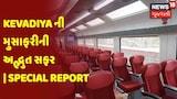 Special Report | Kevadiya ની મુસાફરીની અદ્ભુત સફર