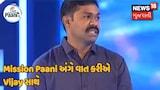 Mission Paani અંગે વાત કરીએ Vijay સાથે, જાણો વર્લ્ડ ટોયલેટ કોલેજ વિષે