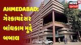 Ahmedabad: ગેરકાયદેસર બાંધકામ મુદ્દે બબાલ