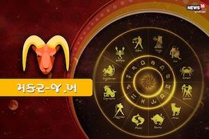 25 February 2021: મકર, કુંભ અને મીન રાશિના લોકો માટે ખાસ દિવસ, નવા સ્ત્રોતથી મળશે ધન