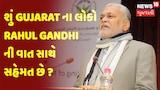 Parshottam Rupalaએ પૂછ્યું, Gujarat Congress નેતાઓ Rahul Gandhiની વાત સાથે સહેમત છે?