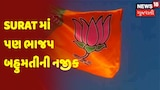 Vote Counting : Surat માં પણ ભાજપ બહુમતીની નજીક