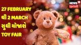 27 February થી 2 March સુધી યોજાશે Toy Fair