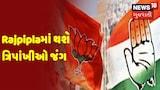Election Breaking | Rajpiplaમાં થશે ત્રિપાંખીઓ જંગ