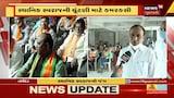 Rajpiplaમાં BJP એ ઘડી વ્યૂહરચના