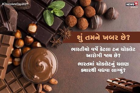 Chocolate Day: દેશમાં ચોકલેટનું ચલણ ક્યારથી વધ્યું, દેશવાસીઓ વર્ષે કેટલા ટન ચોકલેટ આરોગી જાય છે?