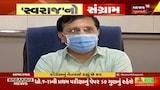 Gujarat Election Breaking | પ્રચાર થયો શાંત, મતદારોના મિજાજ પર હવે સૌની નજર