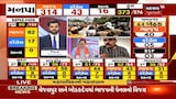 Gujarat Election Vote Counting : Surat માં Congress કરતા AAP આગળ?