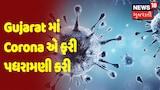 ગુજરાત સહીત દેશના આઠ રાજ્યોમાં કોરોનાના કેસની સંખ્યામાં ધરખમ વધારો