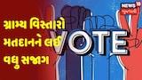 Gujarat Election Breaking | ગ્રામ્ય વિસ્તારો મતદાનને લઈ વધુ સજાગ
