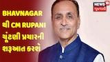 Bhavnagar થી CM Rupani ચૂંટણી પ્રચારની શરૂઆત કરશે