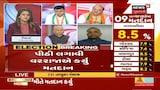 Gujarat Election Breaking | Congress નેતાવિહોણી હોય ત્યારે બેઠા થવું મુશ્કેલ છે