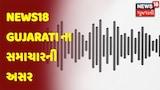 IMPACT: અરવલ્લીમાં PSI અને બુટલેગરની AUDIO ક્લીપ મામલે તપાસના આદેશ