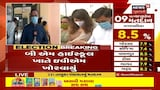 Gujarat Election Breaking | મહાનગરપાલિકાની ચૂંટણી કરતા ગ્રામ્ય વિસ્તારોમાં વધુ મતદાન થઇ રહ