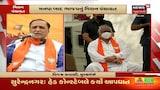 'Congress વિરોધ પક્ષને પણ લાયક નથી' CM Rupani
