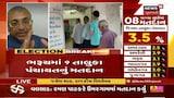 Gujarat Election Breaking | ગ્રામ્ય વિસ્તારમાં Congress છે તે શું ટકી રહેશે ?