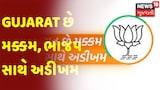 Gujarat છે મક્કમ, ભાજપ સાથે અડીખમ