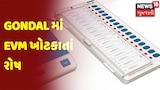 Gujarat Election Breaking | Gondal માં EVM ખોટકાતાં રોષ