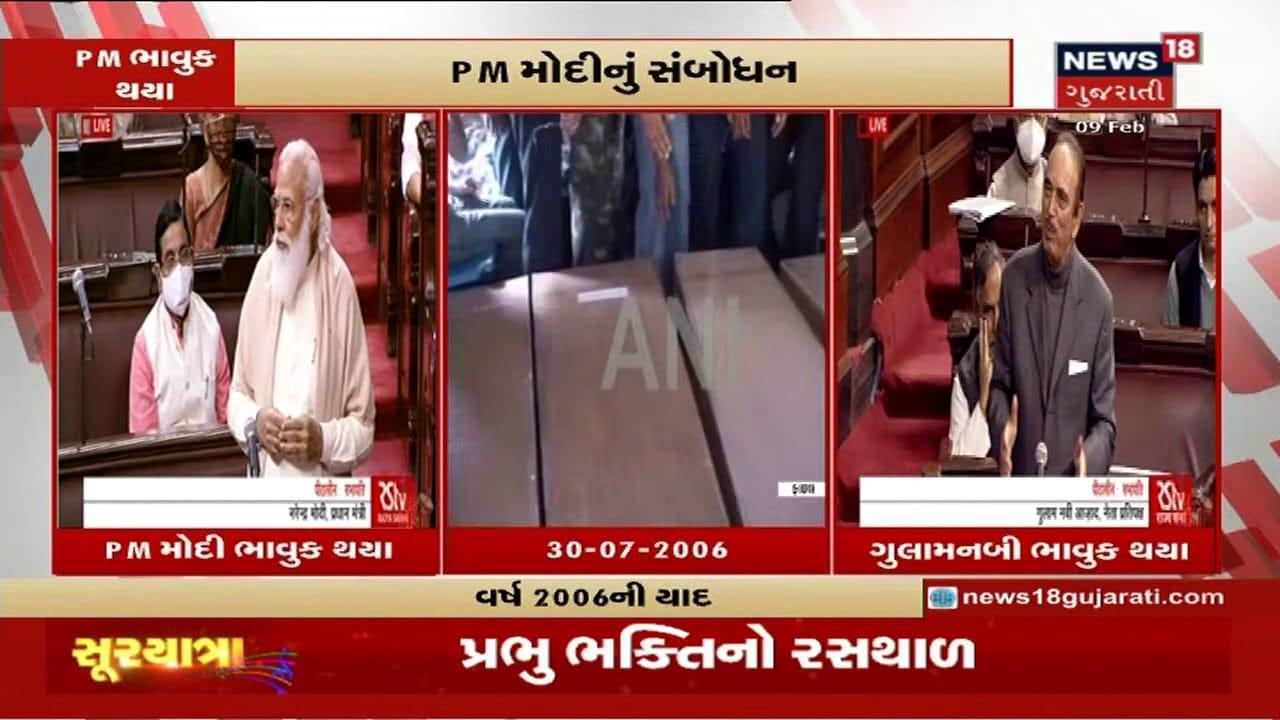 Congressના ગુલાબનબી સહીત ચાર સાંસદ થયા નિવૃત, PM મોદી અને ગુલાબનબી બંને થયા ભાવુક