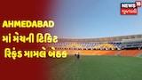 Ahmedabad માં મેચની ટિકિટ રિફંડ મામલે બેઠક