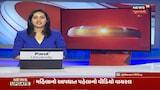 આજના અત્યાર સુધીના સમગ્ર ગુજરાતના તમામ મુખ્ય સમાચાર વિગતે
