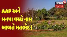 Surat માં ગાર્ડનના નામને લઈને રાજકારણ ગરમાયું, AAP અને મનપા વચ્ચે નામ બાબતે મતભેદ