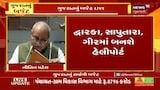 Gujarat Budget | સૂર્ય Gujarat યોજના માટે 800 કરોડની ફાળવણી