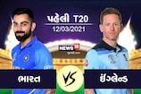 Ind vs Eng :ભારતના બેટ્સમેનોનો ફ્લોપ શો, પ્રથમ ટી-20માં ઇંગ્લેન્ડ સામે 8 વિકેટે પરાજય
