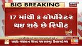 30મી March એ જાહેર થઈ શકે છે Gandhinagar મનપા માટેના નામ