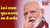 દેશને COVID મુક્ત બનાવવા PM ની અપીલ