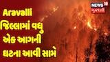 Aravalli જિલ્લામાં વધુ એક આગની ઘટના આવી સામે
