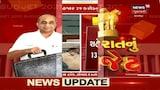 Gujarat Budget | Corona ના કારણે સરકારે આપી કરવેરામાં રાહત