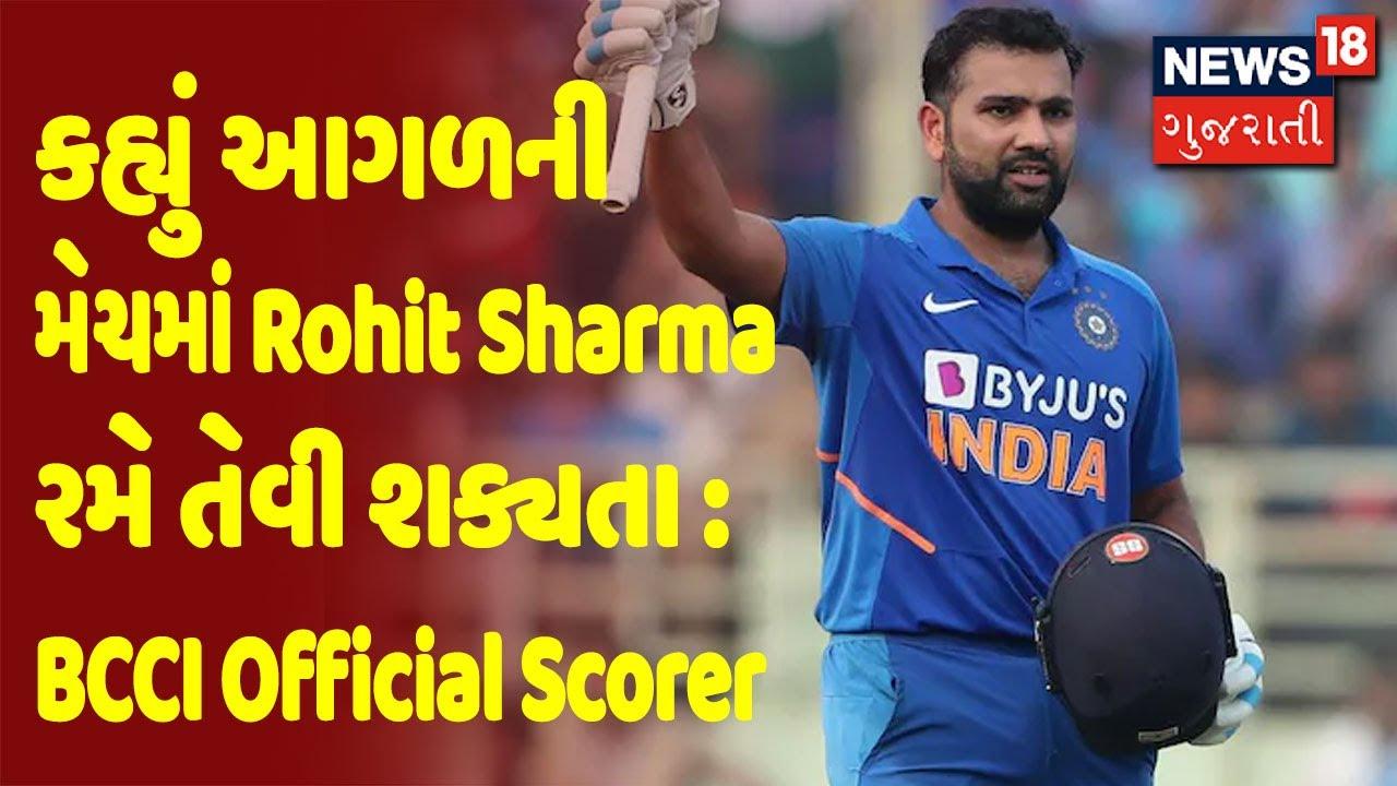 BCCI Official Scorer તુષાર ત્રિવેદીએ કહ્યુંઆગળની મેચમાં Rohit Sharma રમે તેવી શક્યતા