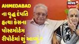 Ahmedabad ના વૃદ્ધ દંપતિ હત્યા કેસના પોસ્ટમોર્ટમ રીપોર્ટમાં શું આવ્યું ?
