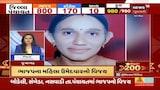 ગુજરાત 200: રાજ્યના તમામ મુખ્ય સમાચાર સુપરફાસ્ટ અંદાજમાં