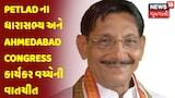 Petlad ના ધારાસભ્ય Niranjan Patel અને Ahmedabad Congress કાર્યકર વચ્ચેની વાતચીત