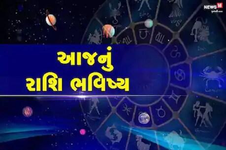 Horoscope Today, 9 March 2021: ધન રાશિના જાતકોએ આર્થિક લેન-દેનમાં સાવધાની રાખવી નહીં તો આવશે રોવાનો વારો