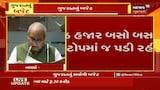 Gujarat Budget | Science City માં બાળકો માટે Toy City બનાવવામાં આવશે