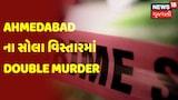 Ahmedabad ના સોલા વિસ્તારમાં Double Murder