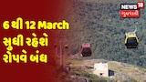 6 થી 12 March સુધી જુનાગઢનો રોપ વે બંધ રહેશે