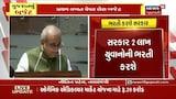 Gujarat Budget | Corona કાળમાં 108 ના કર્મચારીઓની કામગીરીને બિરદાવી