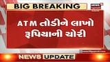 Fire Safety નહિ હોય તો શાળાની મંજુરી રદ થશે : Gujarat High Court