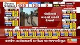 Gujarat Election Vote Counting | રાવલ પાલિકામાં VPP એ મેદાન માર્યું