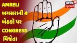 Gujarat Election Vote Counting | Amreli બગસરાની 4 બેઠકો પર Congress વિજેતા