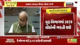 Gujarat Budget | આરોગ્ય વિભાગની કામગીરીના અધ્યક્ષ શ્રી એ વખાણ કર્યા